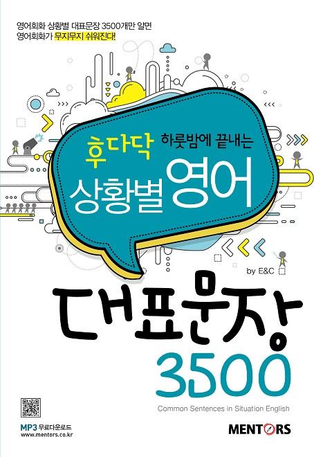 상황별 영어 대표문장 3500